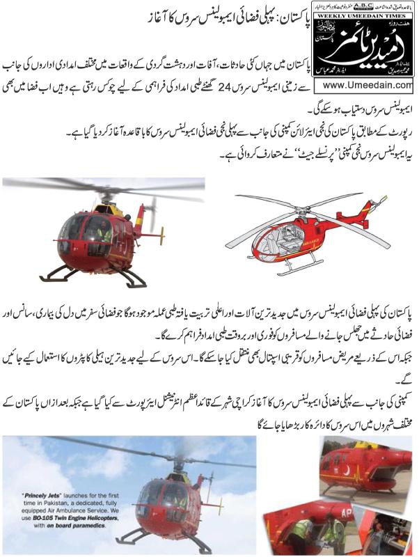 پاکستان کی پہلی فضائی ہیلی کاپٹر ایمبولینس